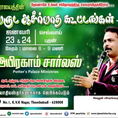 NEW YEAR BLESSING MEETINGS 2018 - TUTICORIN