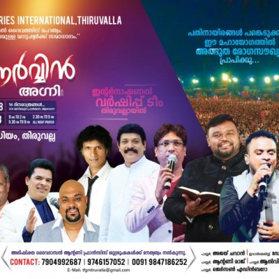 FIRE OF REVIVAL 2019 - THIRUVALLA